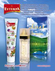 Евтерпа Болгарии - парфюмерии и косметика
