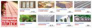 Вибропрессованная плитка производство и продажа в Кривом Роге